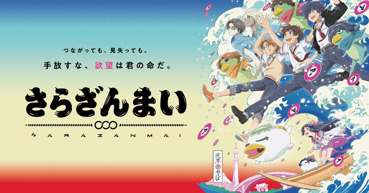 アニメ『さらざんまい』Blu-ray/DVD販促サイト制作